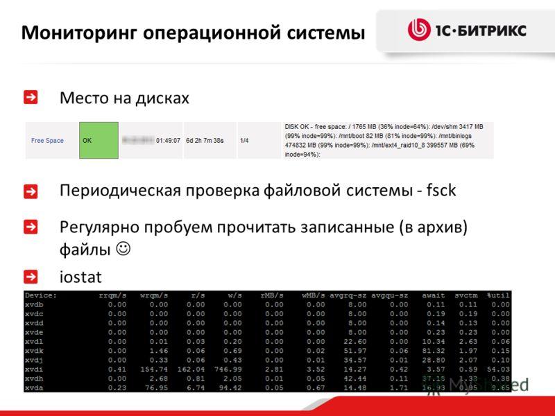 Мониторинг операционной системы Место на дисках Периодическая проверка файловой системы - fsck Регулярно пробуем прочитать записанные (в архив) файлы iostat