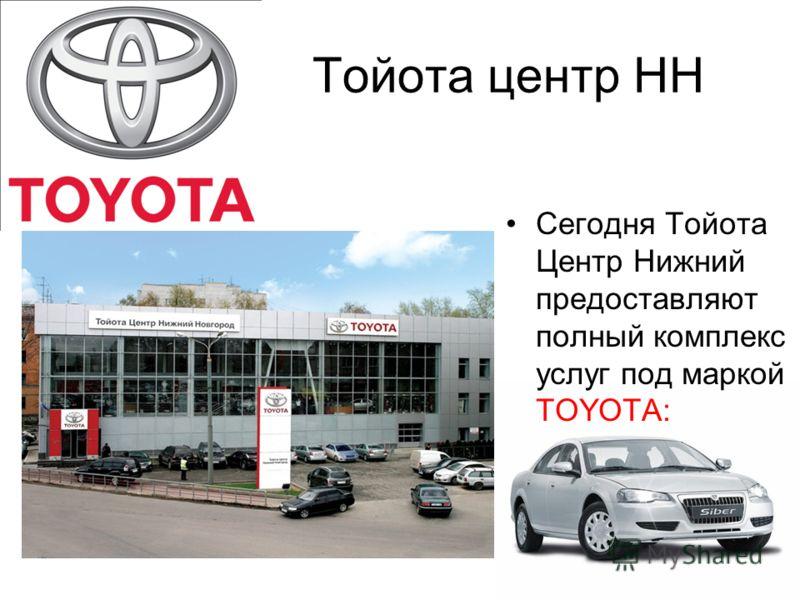 Тойота центр НН Сегодня Тойота Центр Нижний предоставляют полный комплекс услуг под маркой TOYOTA: