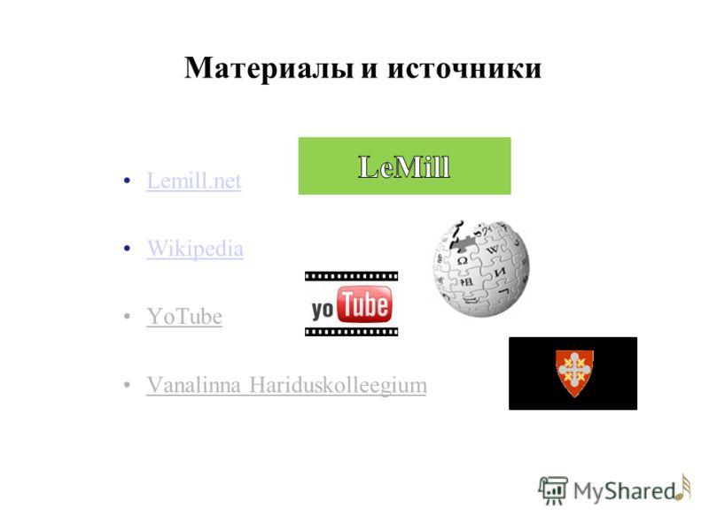 Материалы и источники Lemill.net Wikipedia YoTube Vanalinna Hariduskolleegium