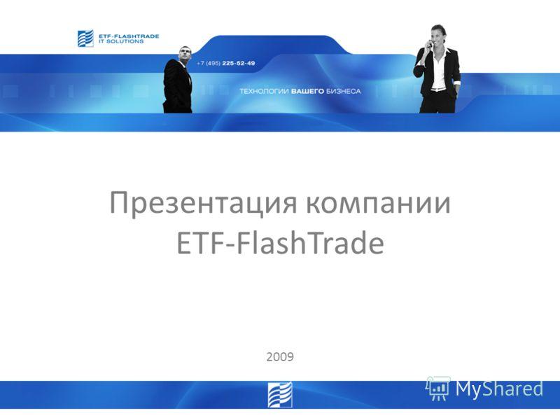 Презентация компании ETF-FlashTrade 2009