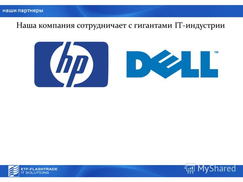 наши партнеры Наша компания сотрудничает с гигантами IT-индустрии
