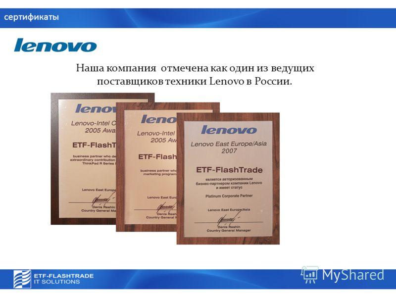 сертификаты Наша компания отмечена как один из ведущих поставщиков техники Lenovo в России.
