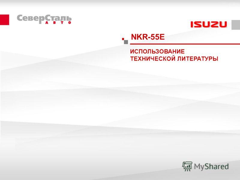 ИСПОЛЬЗОВАНИЕ ТЕХНИЧЕСКОЙ ЛИТЕРАТУРЫ NKR-55E