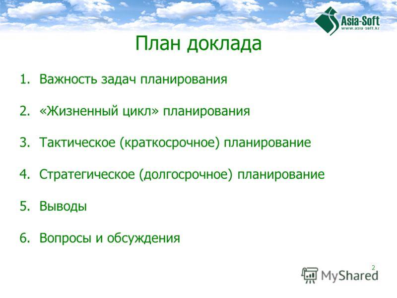 2 План доклада 1.Важность задач планирования 2.«Жизненный цикл» планирования 3.Тактическое (краткосрочное) планирование 4.Стратегическое (долгосрочное) планирование 5.Выводы 6.Вопросы и обсуждения