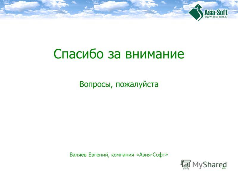 21 Спасибо за внимание Вопросы, пожалуйста Валяев Евгений, компания «Азия-Софт»