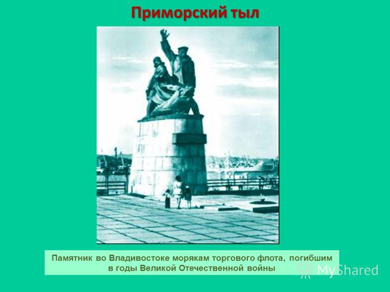 Приморский тыл Памятник во Владивостоке морякам торгового флота, погибшим в годы Великой Отечественной войны