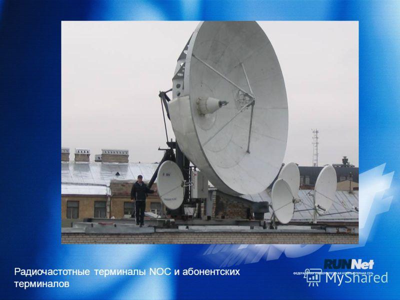 Радиочастотные терминалы NOC и абонентских терминалов
