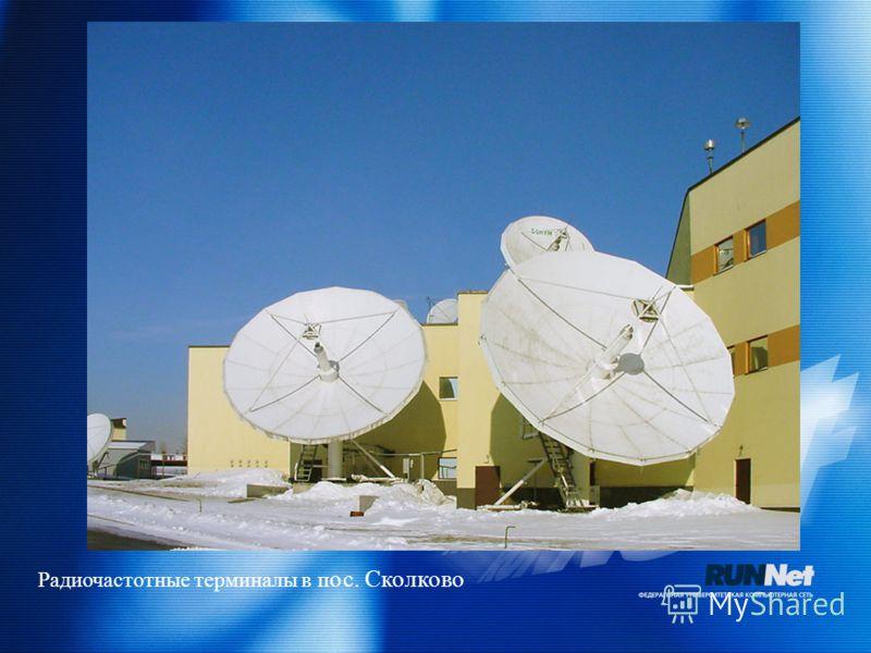 Радиочастотные терминалы в п ос. Сколково