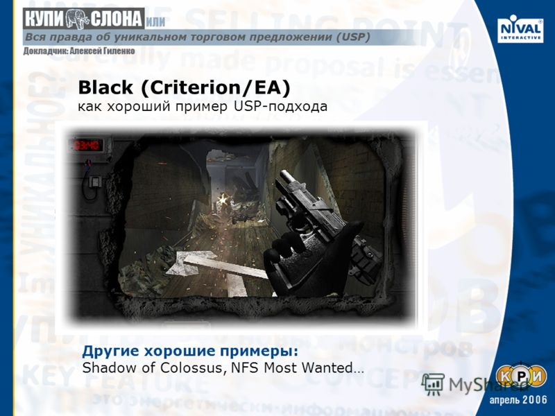 Black (Criterion/EA) как хороший пример USP-подхода Другие хорошие примеры: Shadow of Colossus, NFS Most Wanted…