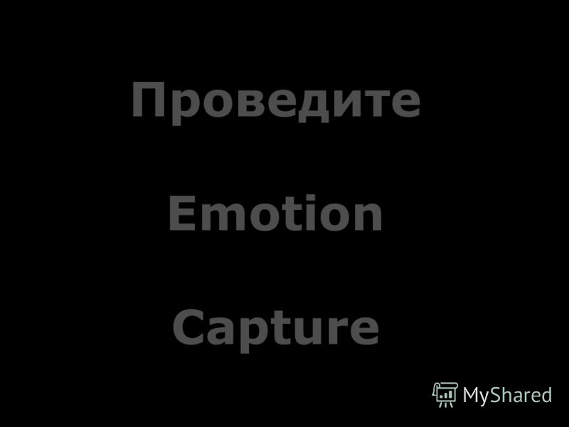 Проведите Emotion Capture