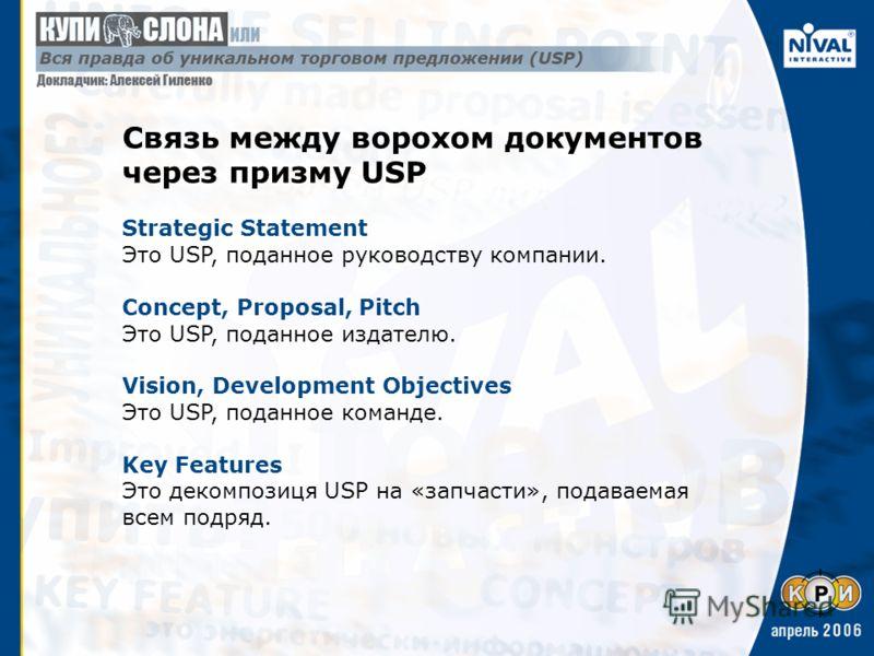 Связь между ворохом документов через призму USP Strategic Statement Это USP, поданное руководству компании. Concept, Proposal, Pitch Это USP, поданное издателю. Vision, Development Objectives Это USP, поданное команде. Key Features Это декомпозиця US