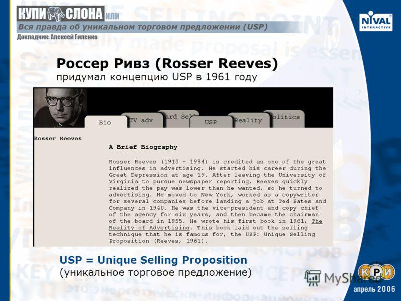 Россер Ривз (Rosser Reeves) придумал концепцию USP в 1961 году USP = Unique Selling Proposition (уникальное торговое предложение)