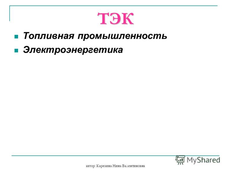 автор: Карезина Нина Валентиновна ТЭК Топливная промышленность Электроэнергетика