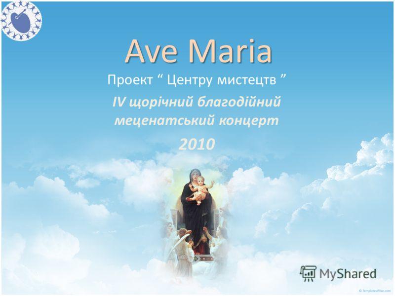 Ave Maria Проект Центру мистецтв IV щорічний благодійний меценатський концерт 2010