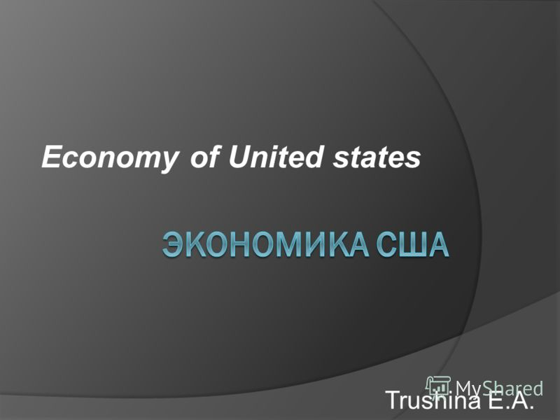 Economy of United states Trushina E.A.
