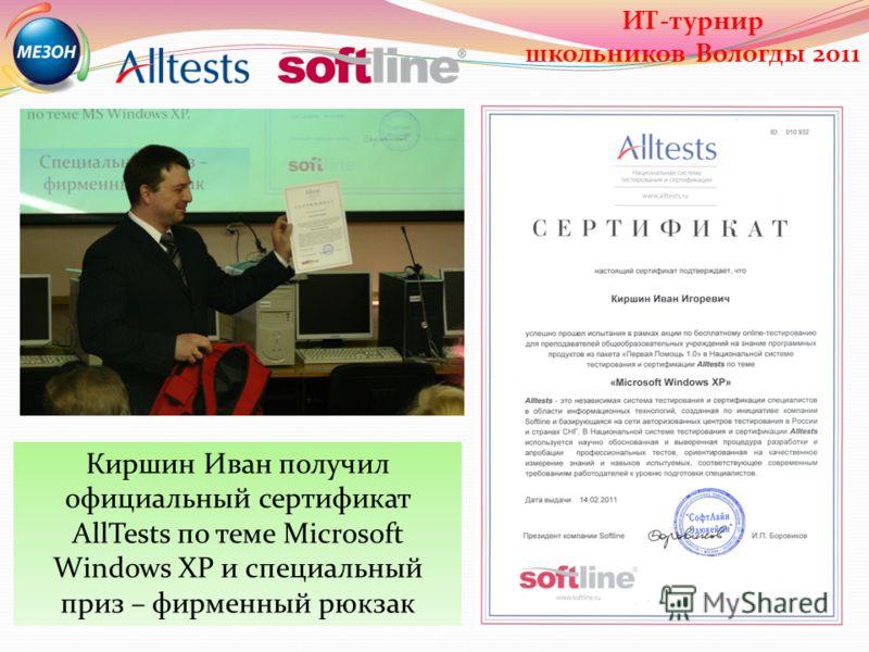 Киршин Иван получил официальный сертификат AllTests по теме Microsoft Windows XP и специальный приз – фирменный рюкзак ИТ-турнир школьников Вологды 2011