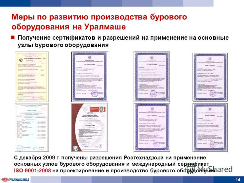 14 Получение сертификатов и разрешений на применение на основные узлы бурового оборудования С декабря 2009 г. получены разрешения Ростехнадзора на применение основных узлов бурового оборудования и международный сертификат ISO 9001-2008 на проектирова