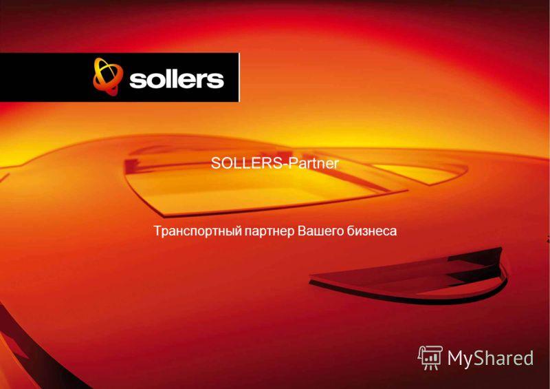 SOLLERS-Partner Транспортный партнер Вашего бизнеса