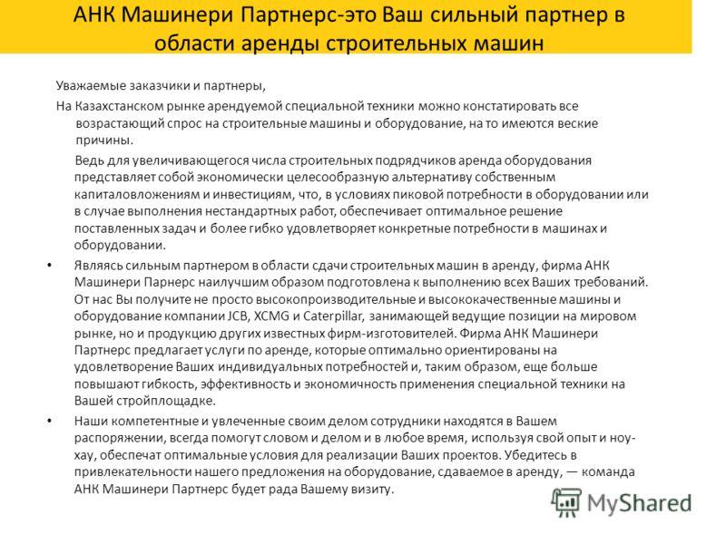 АНК Машинери Партнерс-это Ваш сильный партнер в области аренды строительных машин Уважаемые заказчики и партнеры, На Казахстанском рынке арендуемой специальной техники можно констатировать все возрастающий спрос на строительные машины и оборудование,