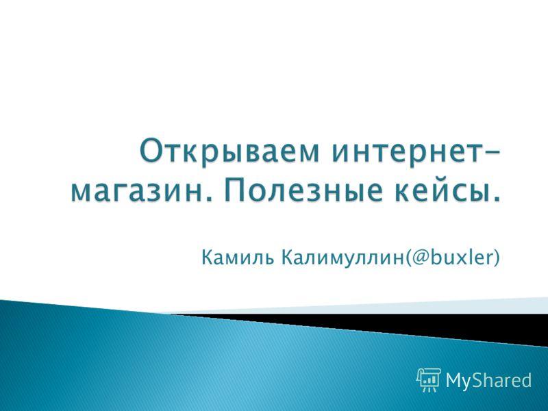 Камиль Калимуллин(@buxler)