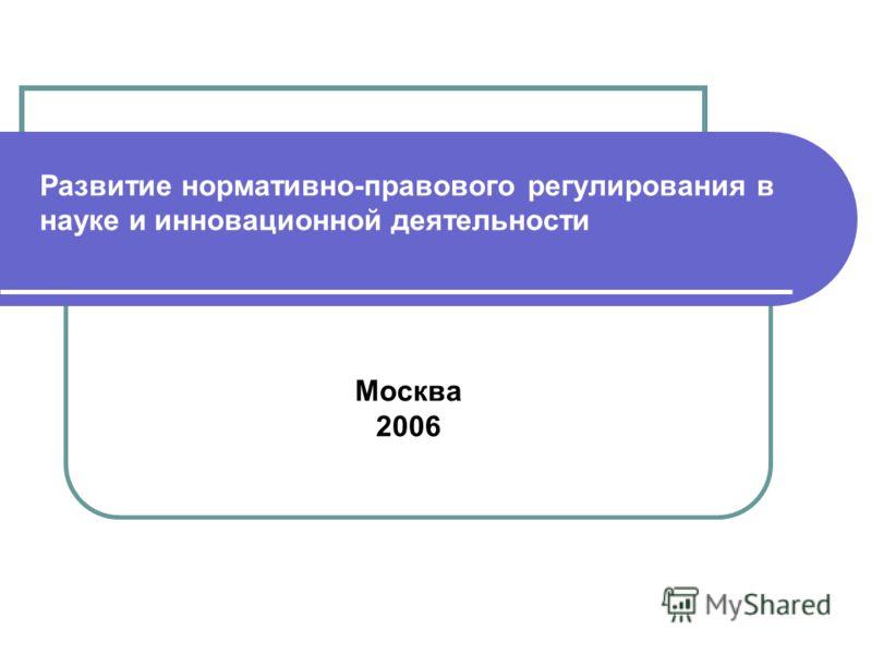 Развитие нормативно-правового регулирования в науке и инновационной деятельности Москва 2006