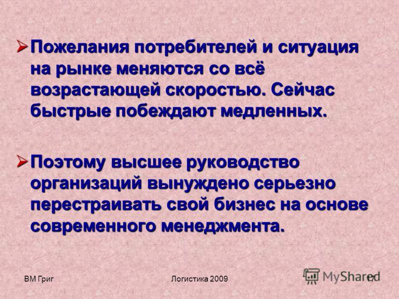 ВМ ГригЛогистика 200816 МИР, ОКРУЖАЮЩИЙ СОВРЕМЕННУЮ РОССИЙСКУЮ ОРГАНИЗАЦИЮ, ХАРАКТЕРИЗУЕТСЯ РЯДОМ ОСОБЕННОСТЕЙ: Приоритетной задачей России в сфере производства является обеспечение качества продукции и услуг для улучшения качества жизни населения. Р