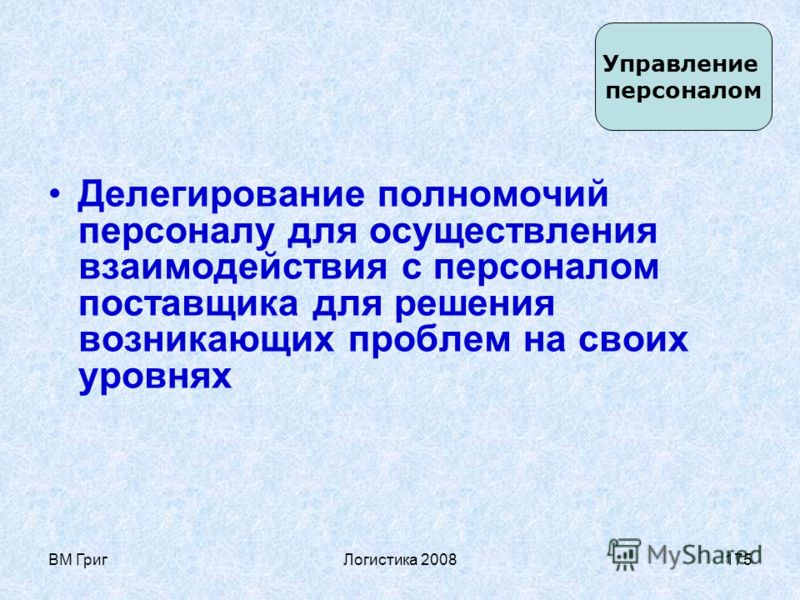 ВМ ГригЛогистика 2008174 Организация и осуществление взаимодействия с поставщиками на более ранних стадиях Оперативный менеджмент