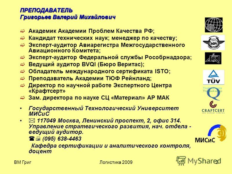 Управление материальными и информационными потоками ГТУ МИСиС Кафедра СиАК Логистика. Опорный материал по курсу