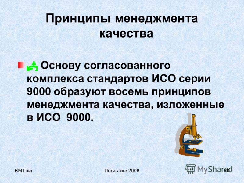 ВМ ГригЛогистика 200898 3 Ориентация на потребителей. Логистические аспекты требований ИСО 9001:2008 к СМК. Логистика и маркетинг. Логистика и жизненный цикл продукта на рынке.