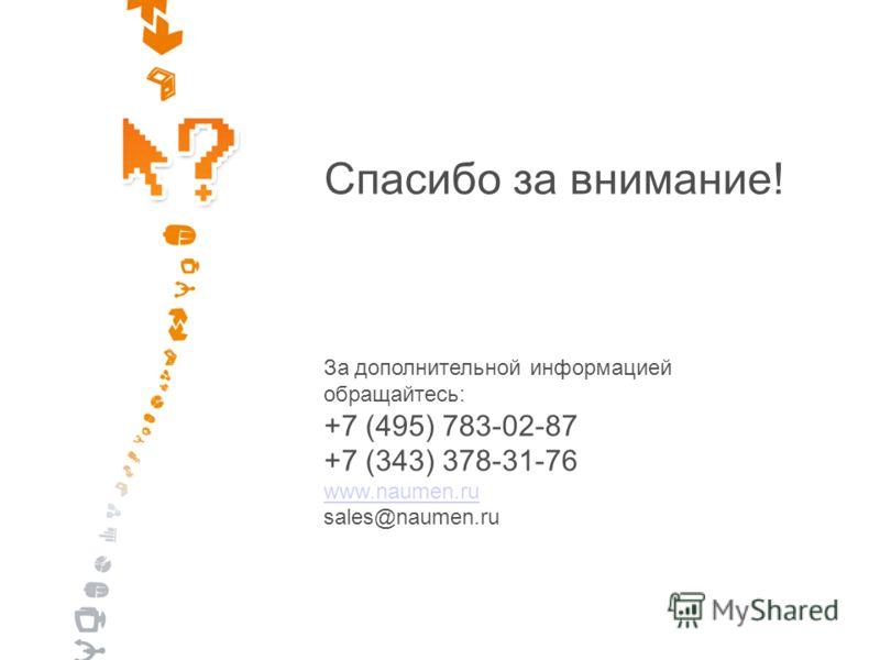 За дополнительной информацией обращайтесь: +7 (495) 783-02-87 +7 (343) 378-31-76 www.naumen.ru sales@naumen.ru Спасибо за внимание!