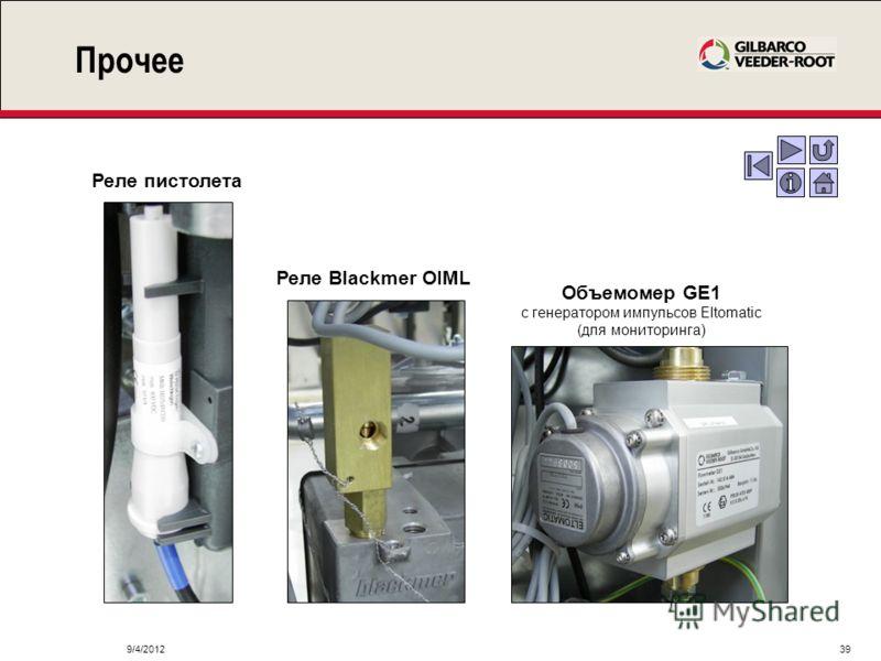 9/4/201239 Прочее Реле пистолета Реле Blackmer OIML Объемомер GE1 с генератором импульсов Eltomatic (для мониторинга)