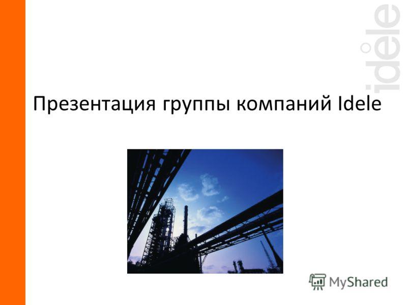 Презентация группы компаний Idele