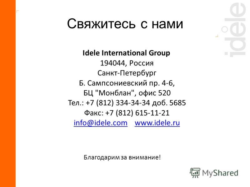 Idele International Group 194044, Россия Санкт-Петербург Б. Сампсониевский пр. 4-6, БЦ