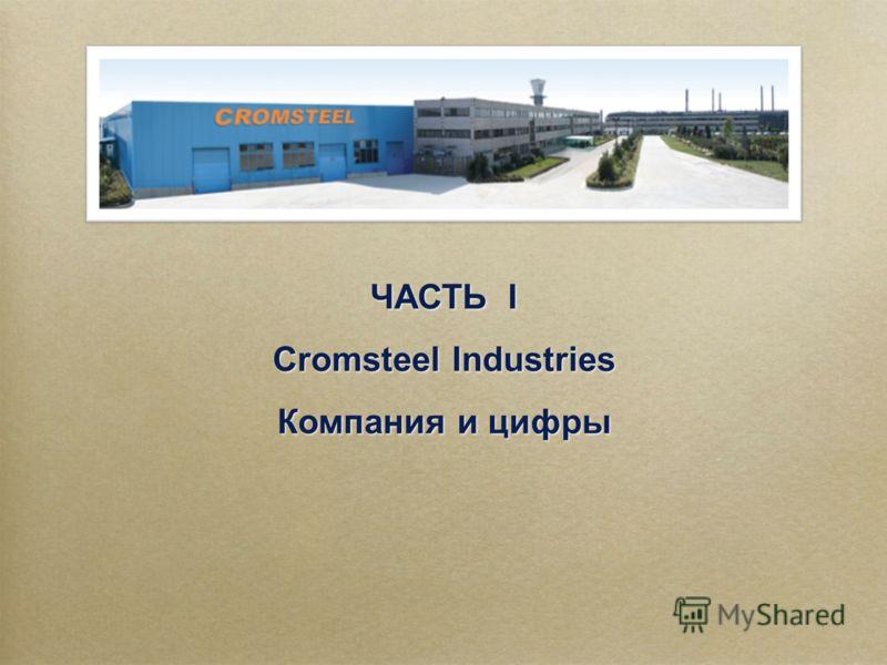 ЧАСТЬ I Cromsteel Industries Компания и цифры ЧАСТЬ I Cromsteel Industries Компания и цифры
