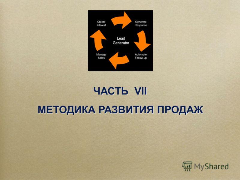 ЧАСТЬ VII МЕТОДИКА РАЗВИТИЯ ПРОДАЖ ЧАСТЬ VII МЕТОДИКА РАЗВИТИЯ ПРОДАЖ