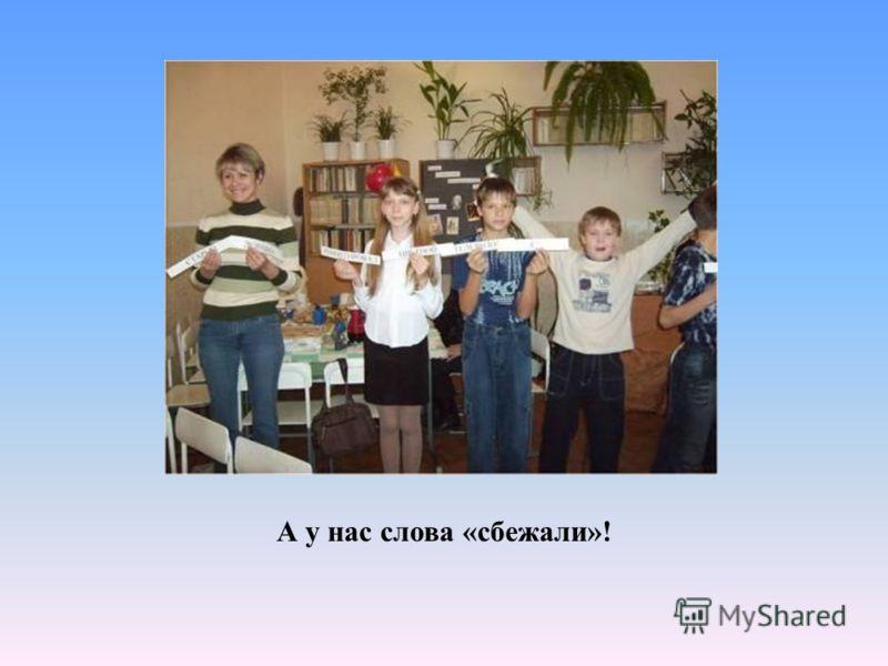 Урок русского языка. Все вместе быстро составляем предложение из «перепутавшихся слов»: «Ма-ма мы-ла ра-му…»