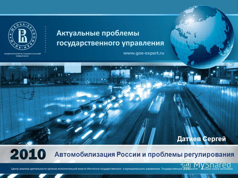 Автомобилизация России и проблемы регулирования Датиев Сергей