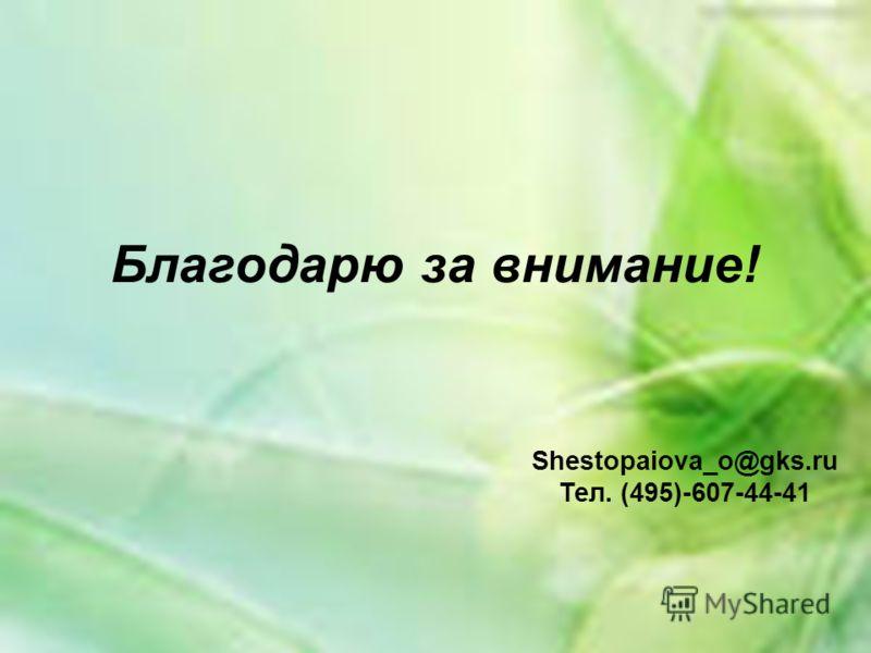 Благодарю за внимание! Shestopaiova_o@gks.ru Тел. (495)-607-44-41