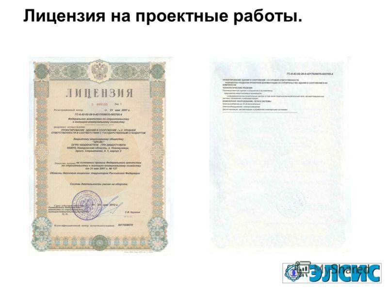 Лицензия на проектные работы.