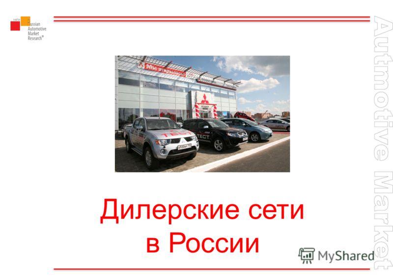 Дилерские сети в России