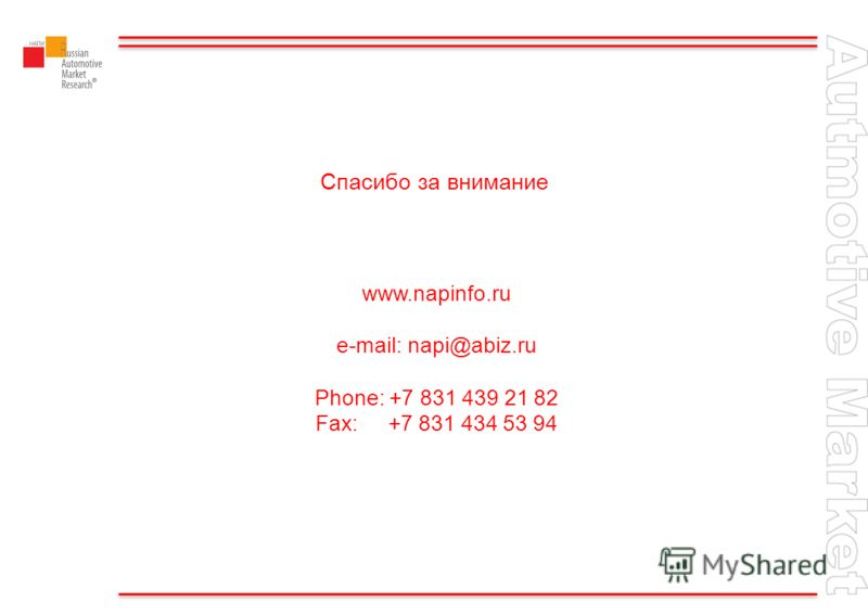 Спасибо за внимание www.napinfo.ru e-mail: napi@abiz.ru Phone: +7 831 439 21 82 Fax: +7 831 434 53 94