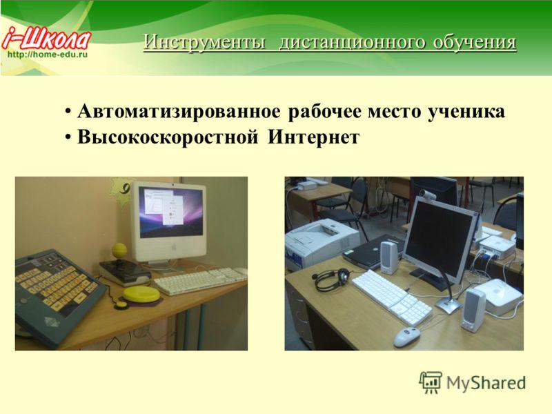 Инструменты дистанционного обучения Автоматизированное рабочее место ученика Высокоскоростной Интернет