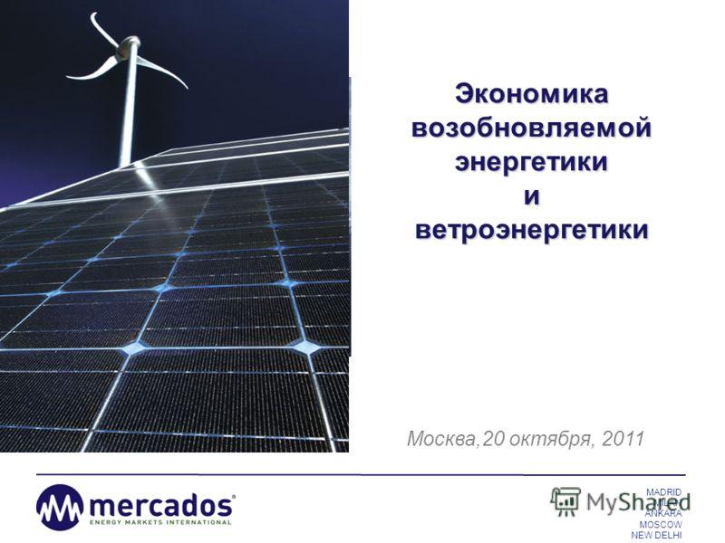 MADRID MILAN ANKARA MOSCOW NEW DELHI MERCADOS ENERGY MARKETS INTERNATIONAL Finding new paths for the energy market Экономика возобновляемой энергетики и ветроэнергетики Москва,20 октября, 2011
