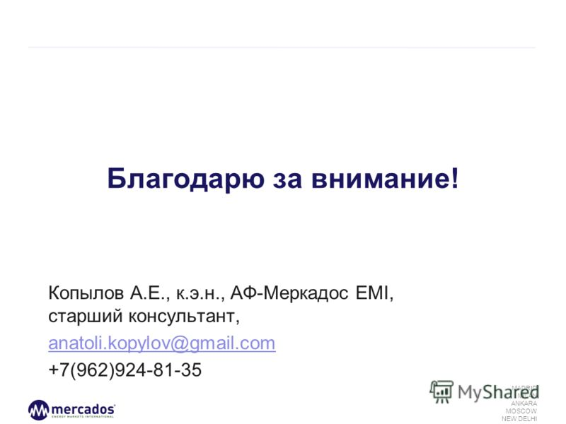 MADRID MILAN ANKARA MOSCOW NEW DELHI Благодарю за внимание! Копылов А.Е., к.э.н., АФ-Меркадос EMI, старший консультант, anatoli.kopylov@gmail.com +7(962)924-81-35