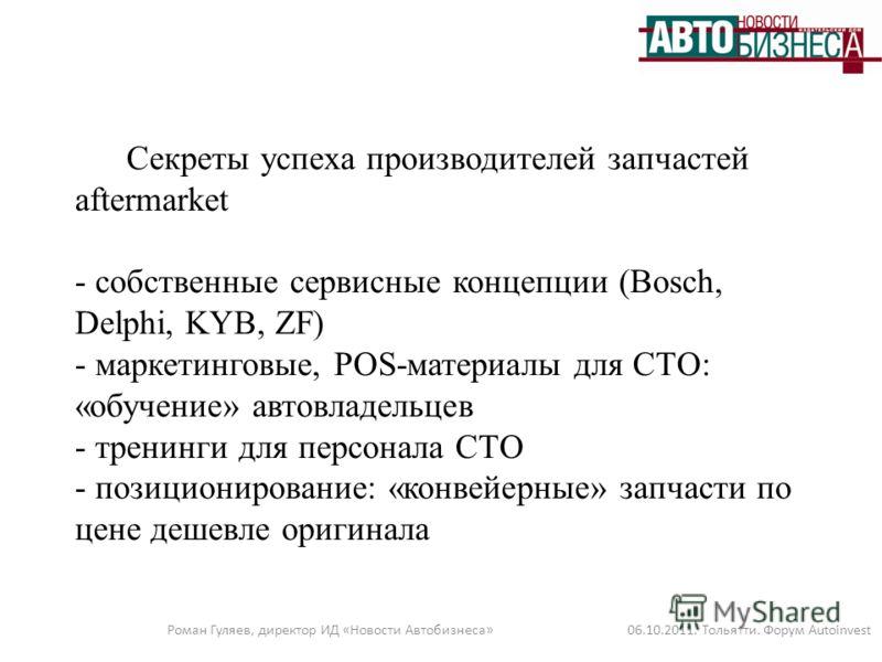 Секреты успеха производителей запчастей aftermarket - собственные сервисные концепции (Bosch, Delphi, KYB, ZF) - маркетинговые, POS-материалы для СТО: «обучение» автовладельцев - тренинги для персонала СТО - позиционирование: «конвейерные» запчасти п