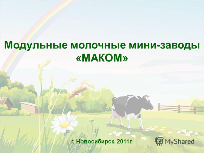 Модульные молочные мини-заводы «МАКОМ» г. Новосибирск, 2011г.