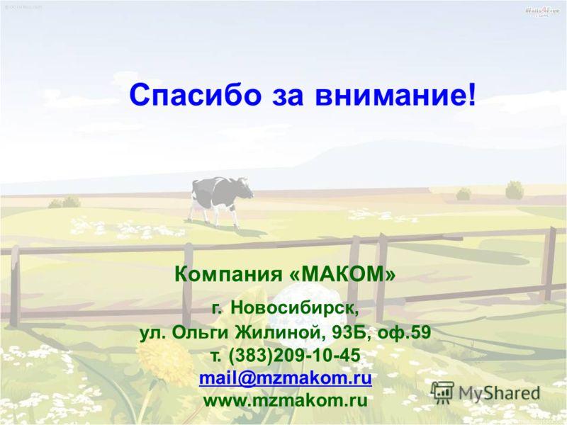 Спасибо за внимание! Компания «МАКОМ» г. Новосибирск, ул. Ольги Жилиной, 93Б, оф.59 т. (383)209-10-45 mail@mzmakom.ru www.mzmakom.ru mail@mzmakom.ru