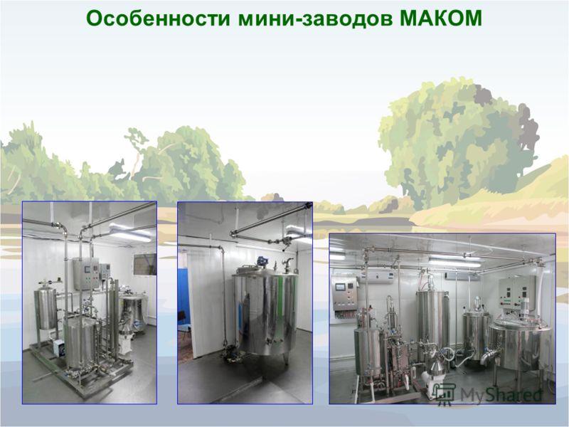 Особенности мини-заводов МАКОМ