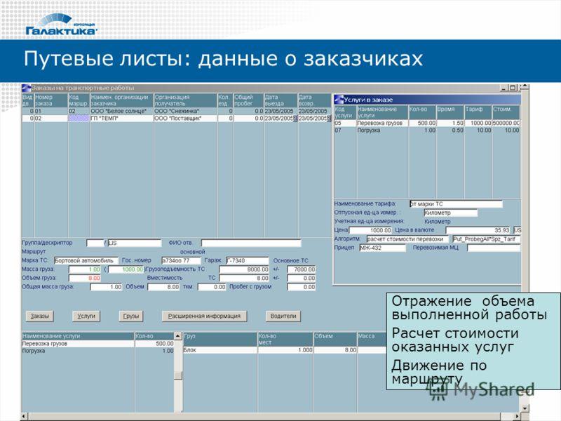 Отражение объема выполненной работы Расчет стоимости оказанных услуг Движение по маршруту Путевые листы: данные о заказчиках