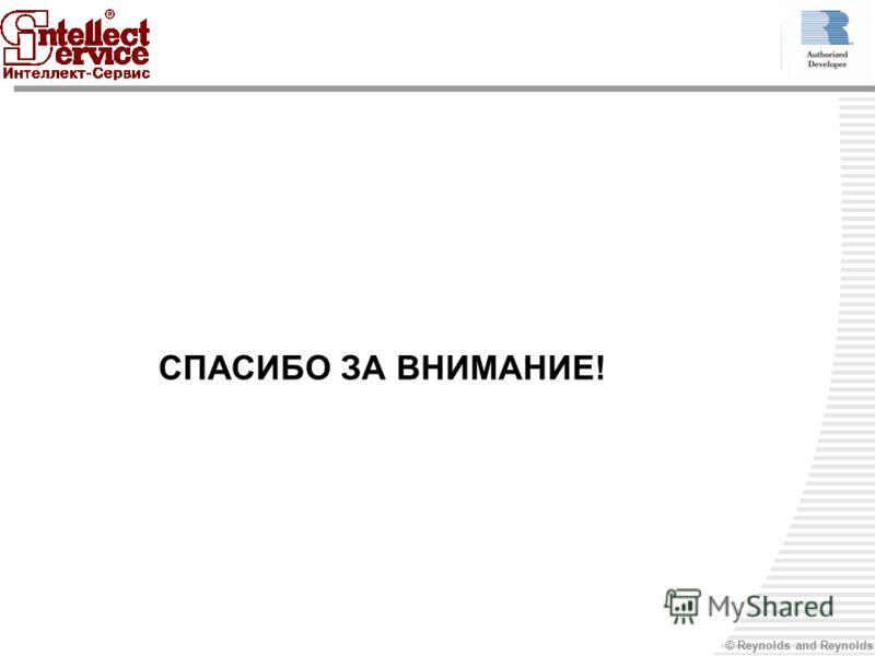 © Reynolds and Reynolds СПАСИБО ЗА ВНИМАНИЕ!